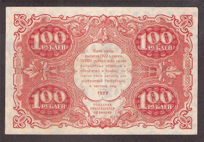 Russia 100 Rubles bill