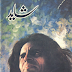 Free Download Urdu Poetry Book Shayad by Jaun Elia