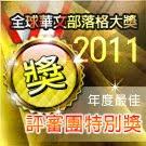 台灣病人網 榮獲全球華文部落格大獎評審團特別獎