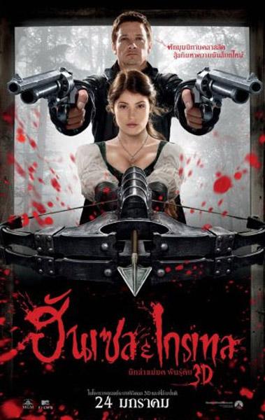 Hansel and Gretel Witch Hunters นักล่าแม่มดพันธุ์ดิบ HD 2013