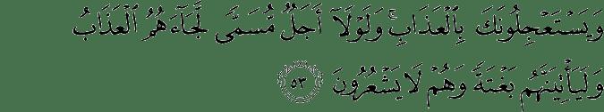 Surat Al 'Ankabut Ayat 53