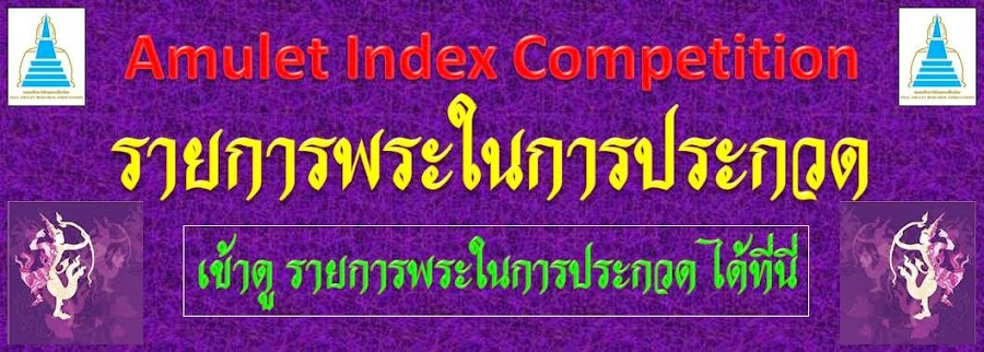Amulet Index