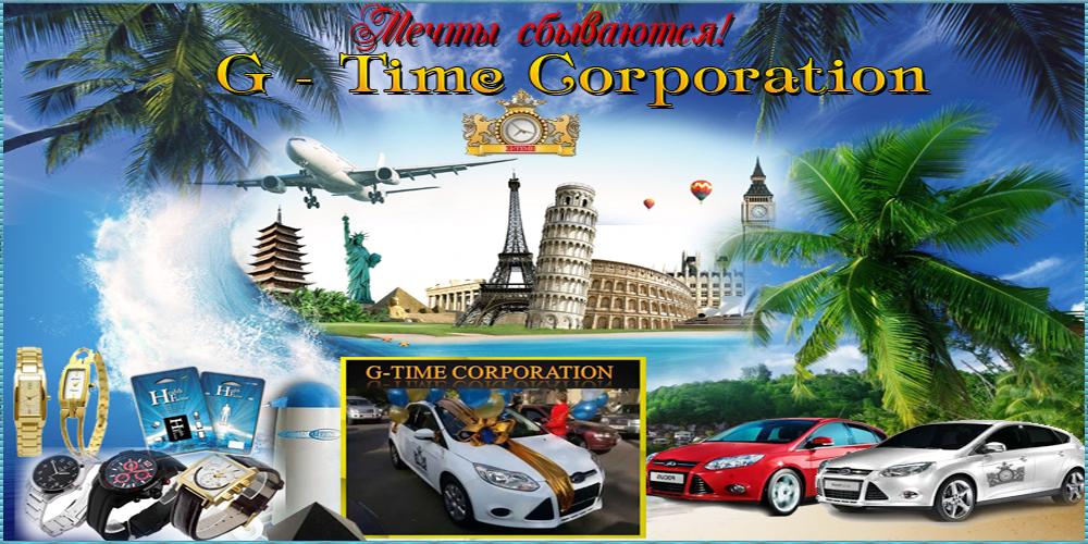 Заработок с компанией  *G-Time Corporation*
