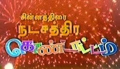 Natchathira Kondattam Diwali Spl, Jaya Tv