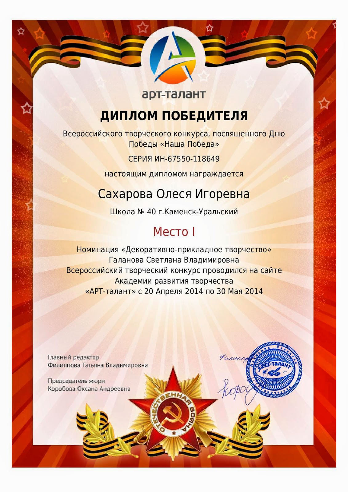 Сценарий конкурса чтецов к 9 мая в начальной школе