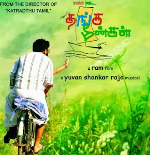 Thanga Meenkal Movie DVD