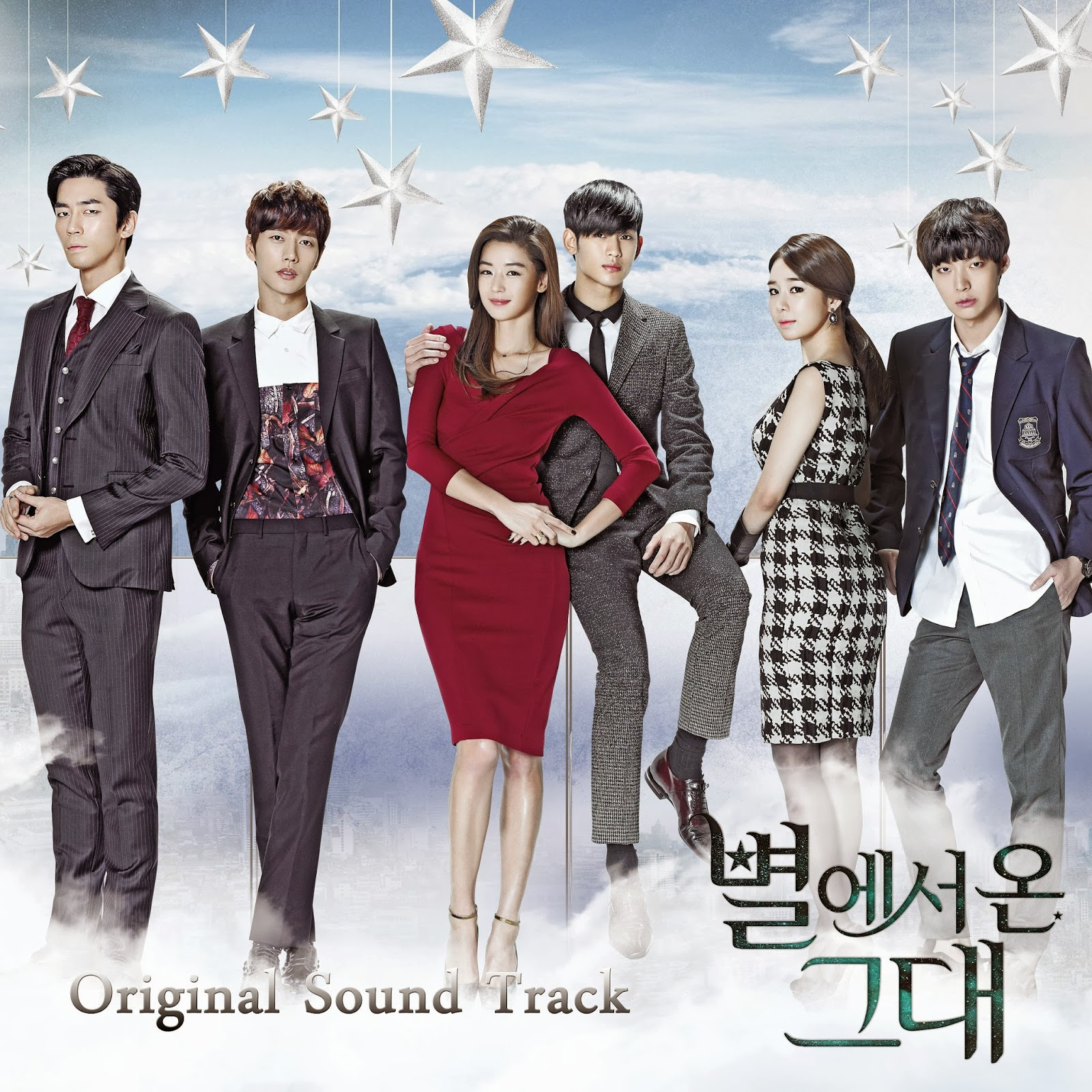 Various Artists – Man From The Stars OST