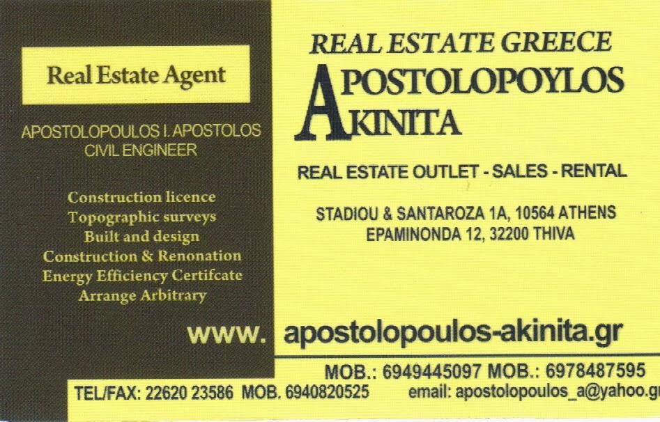 '' APOSTOLOPOULOS AKINITA !!!