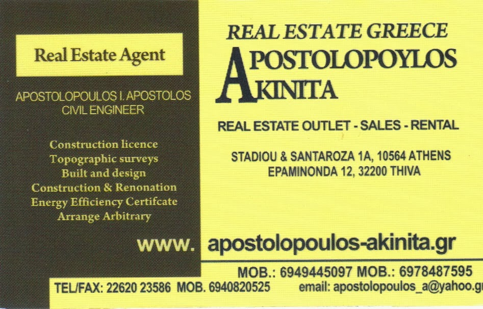 '' APOSTOLOPOULOS AKINITA !!!
