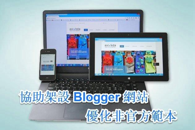 協助架設 Blogger 網站, 優化非官方範本