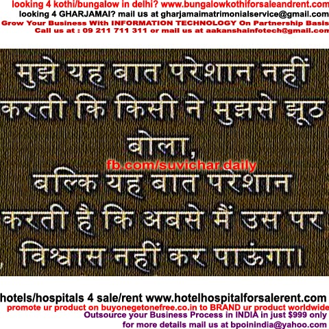Quotes on Truth And Lie in Hindi Lie Quotes in Hindi