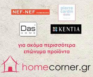 homecorner