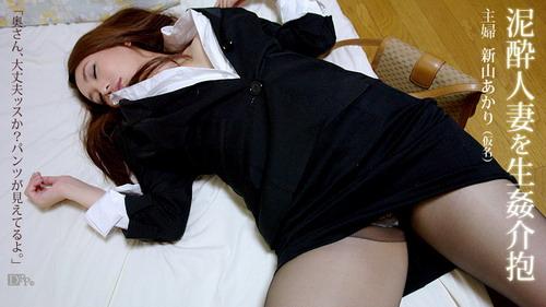 l_l-500 Asaribbeancomq 112912-196 泥酔人妻を生姦介抱 Akari Niiyama 新山あかり[12P3.81MB] 062801001d