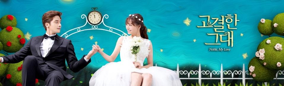《網路韓劇 高貴的你》同名人氣網路漫畫 金栽經(Rainbow)、成勛 合作