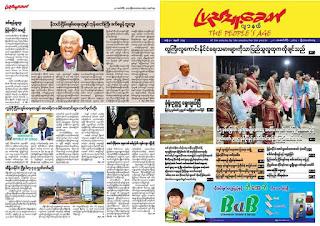 ျမန္မာႏိုင္ငံ၏ ျပည္ေထာင္စု လႊတ္ေတာ္ကို အနီးၾကည့္ အေ၀းၾကည့္ (၁၁) – Aung Din