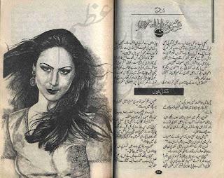 Ishq dunia talab nahi Dur e Saman
