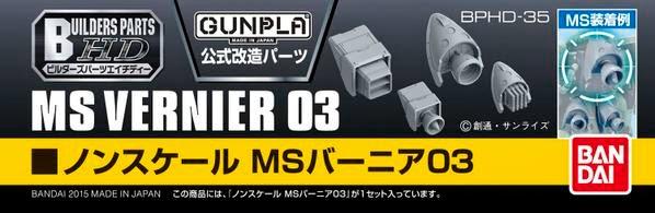 Builders Parts HD MS Vernier 03 GUNPLA No Scale BPHD-35 BANDAI