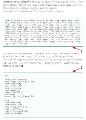 Отображение кода в Google Chrome