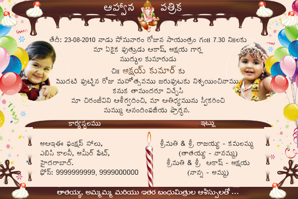How To Make Birthday Invitation Card KumarJeeru - Birthday invitation letter in telugu