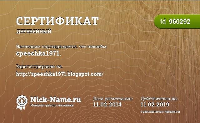 Сертифікат на нікнейм