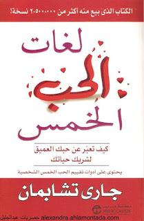 كتاب لغات الحب الخمس - جاري تشابمان