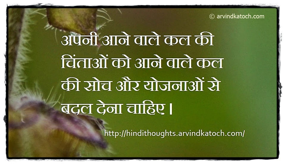 worrying, advance, thinking, planning, Hindi, Thought, Quote