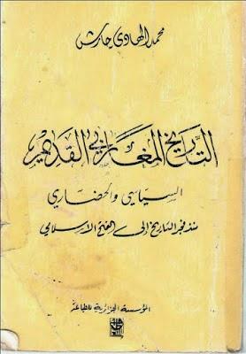 التاريخ المغاربي القديم لـ محمد الهادي حارش