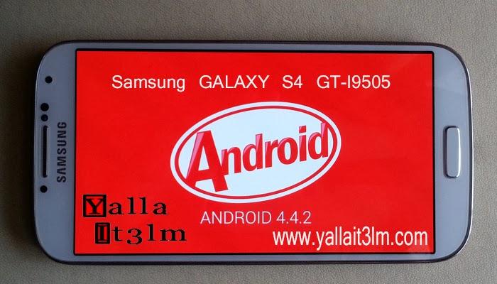 تثبيت اندرويد كيت كات للهاتف Samsung Galaxy S4 GT-I9505  نسخة 4G