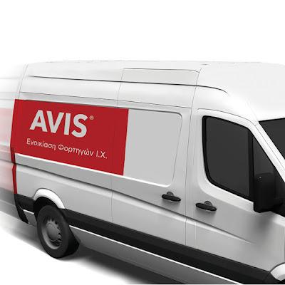 Ενοικίαση Φορτηγών Ι.Χ. από την Avis ακόμα και για μια μέρα