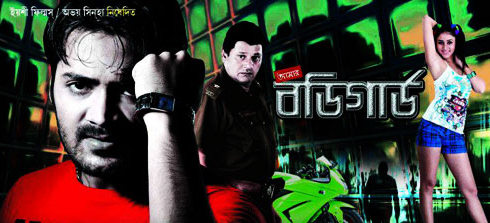 Amar Bodyguard Film Review