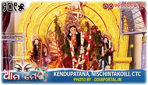20th Annual Durga Medha From Kendupatana, Nischintakoili, Cuttack - Photo By OdiaPortal Team