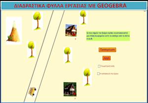 Διαδραστικά φύλλα εργασίας Geogebra