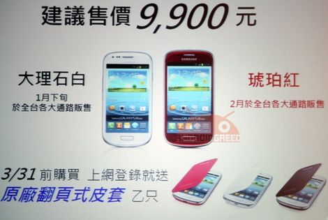 Samsung, Android Smartphone, Smartphone, Samsung Smartphone, Samsung Galaxy S3 Mini, Galaxy S3 Mini