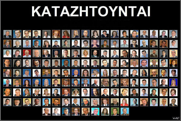 Οι δολοφόνοι των φοιτητών στη Λάρισα έχουν ονοματεπώνυμο.