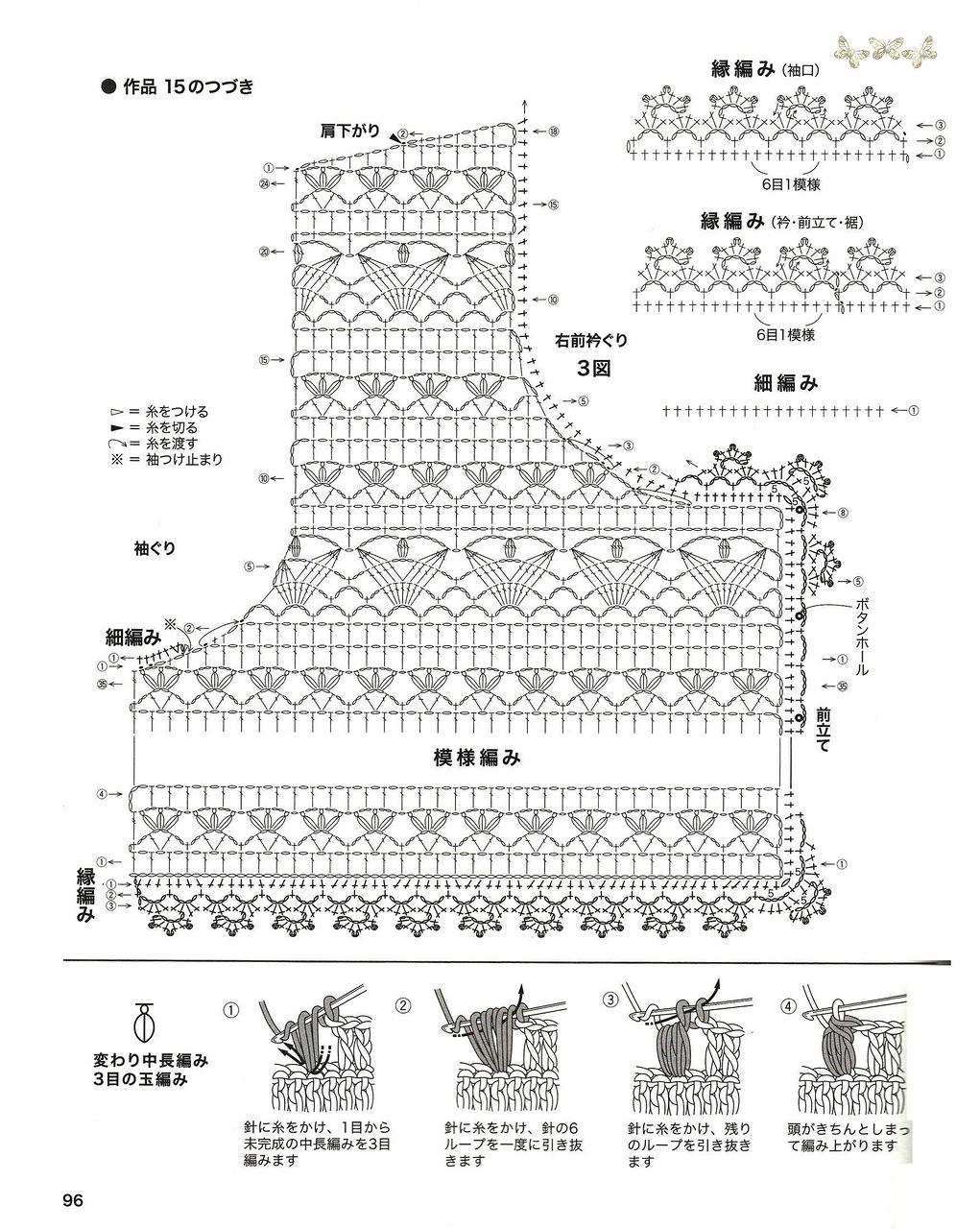 Вязание крючком болеро японские и корейские схемы 71