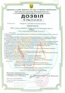 Dozvil ot Gosgorpromnadzora dlja Krymgazproma