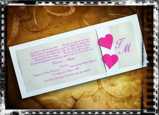 σχεδιο για προσκλητηριο γάμου