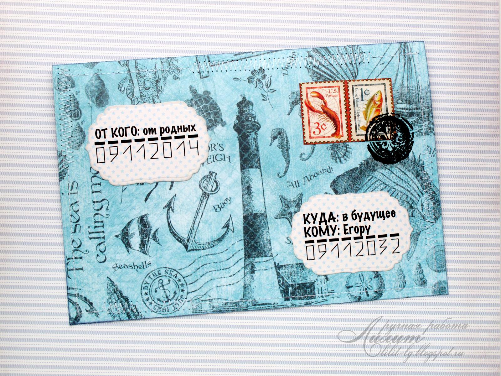 Письмо подарок с деньгами 115