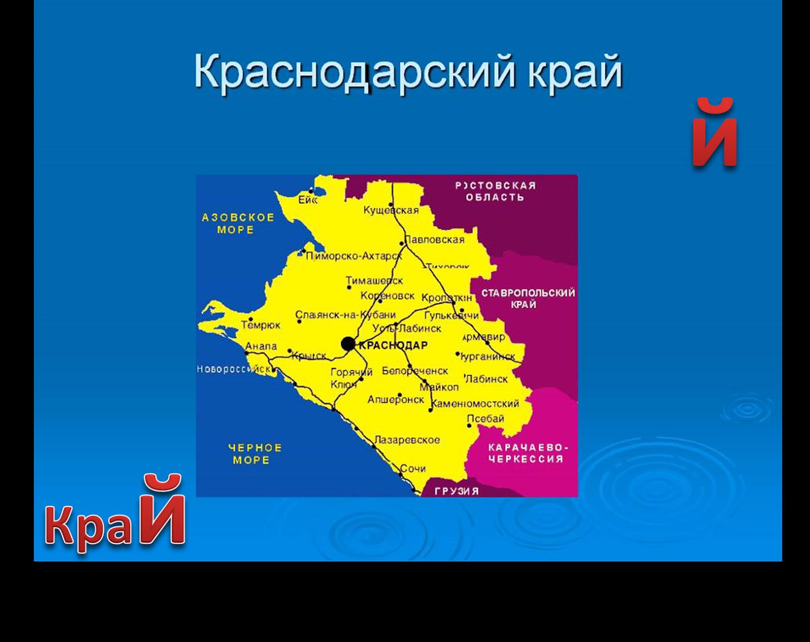 Краеведение знакомство с климатическими условиями краснодарского края