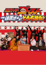 Kamen Rider Ghost Televi-kun DVD Special: Ikkyu Eyecon Sub
