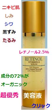 レチノール 美容液