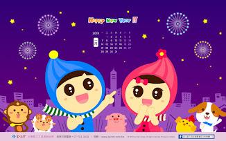 1月新年到桌曆