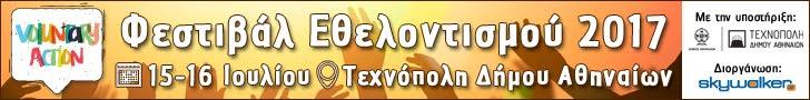"""Φεστιβάλ Εθελοντισμού 2017 """"Voluntary Action"""""""