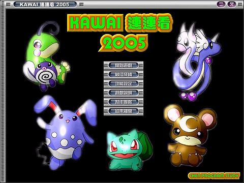 Game Kawai 2005