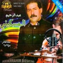 Abderrahim El Meskini 2014