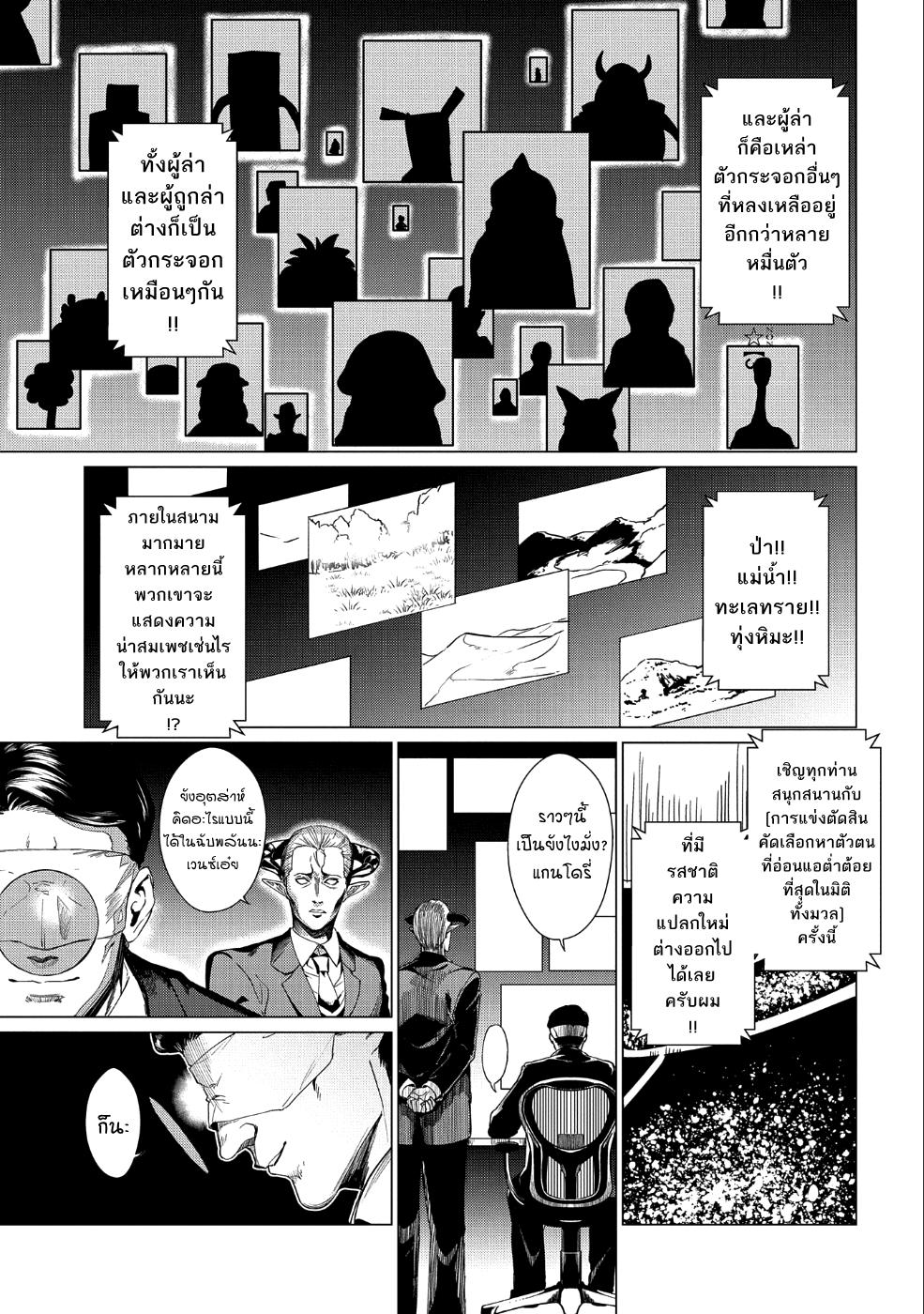 Zenjikuu Senbatsu Saijaku Saiteihen Ketteisen-ตอนที่ 2