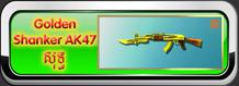 ឆែក Golden Shanker AK47