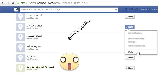 أسهل طريقة لإلغاء الإعجاب بالصفحات التي لم تعجب بها على الفيسبوك