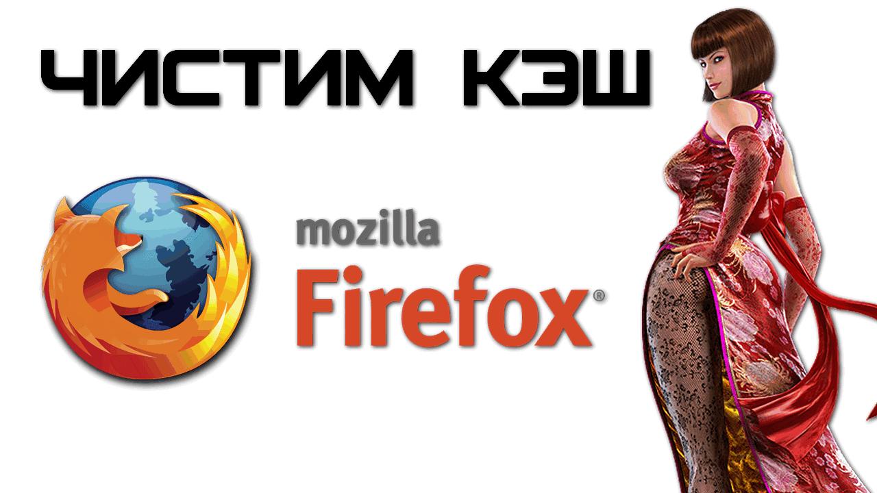 Как очистить кэш Firefox?
