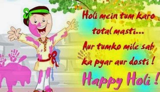Happy Holi Jija Sali Wallpapers